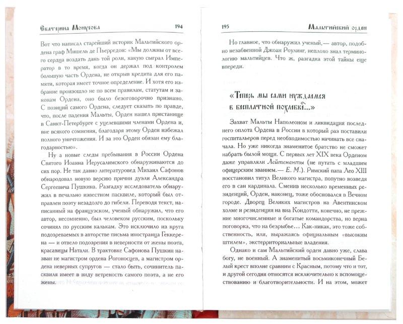 Иллюстрация 1 из 5 для Полная история рыцарских орденов в одной книге - Екатерина Монусова   Лабиринт - книги. Источник: Лабиринт