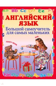 Английский язык. Большой самоучитель для самых маленькихАнглийский для детей<br>Данная книга является принципиально новым учебным пособием, предназначенным для обучения детей английскому языку. Она разработана в соответствии с новой программой обучения дошкольников, рекомендованной Министерством образования РФ. <br>Особенностью данного учебника является современная оригинальная методика, соединяющая в себе основы коммуникативного подхода с формами традиционного обучения иностранным языкам. Преимуществом книги является насыщенность учебным материалом, который максимально сжат, прост и носит практический характер, а также постепенное нарастание сложности базисной грамматики, опора на развитие устной речи и формирование навыков чтения и перевода текстов. Русская транскрипция, которой снабжены новые слова и выражения, а также русский перевод, данный в конце текстов, помогут родителям, не знающим английского языка, контролировать процесс обучения и успешно руководить им.<br>
