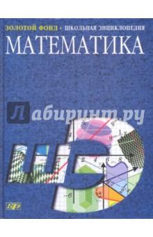 Математика. Школьная энциклопедия