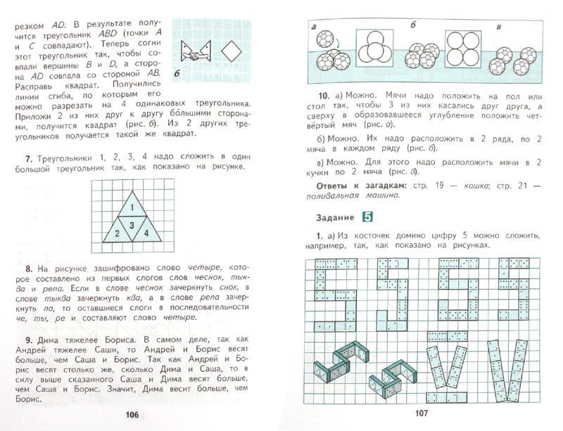Иллюстрация 1 из 8 для В калейдоскопе чисел от 1 до 10: Методическое пособие - Олехник, Потапов | Лабиринт - книги. Источник: Лабиринт