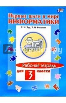 В мире информатики 3кл Рабочая тетрадь