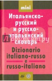 Итальянско-русский и русско-итальянский словарь