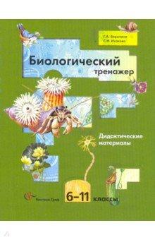 Биологический тренажер. 6-11 классы. Дидактические материалы