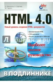 HTML 4. 0