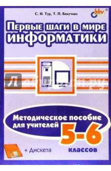 В мире информатики. Методические пособие для учителей. 5-6кл