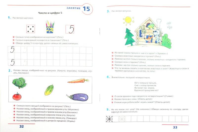 Иллюстрация 1 из 22 для Счет от 0 до 5. Рабочая тетрадь 4-5 лет. ФГОС ДО - Лариса Игнатьева | Лабиринт - книги. Источник: Лабиринт