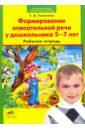Формат: 60x84/8 Цветные иллюстрации.  Ткаченко Т. А., Формирование описательной речи у дошкольника 5-7 лет.