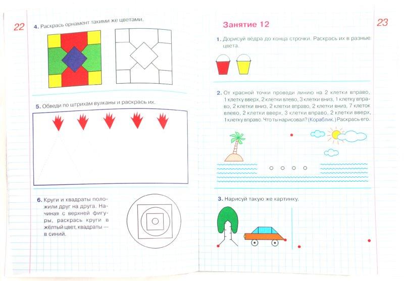 Иллюстрация 1 из 15 для Графические диктанты. Рабочая тетрадь для детей 5-6 лет. ФГОС ДО - Константин Шевелев | Лабиринт - книги. Источник: Лабиринт