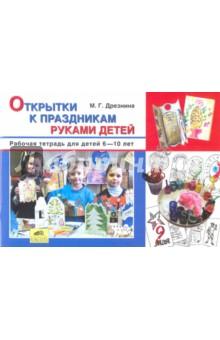 Открытки к праздникам руками детей. Рабочая тетрадь для детей 6-10 лет