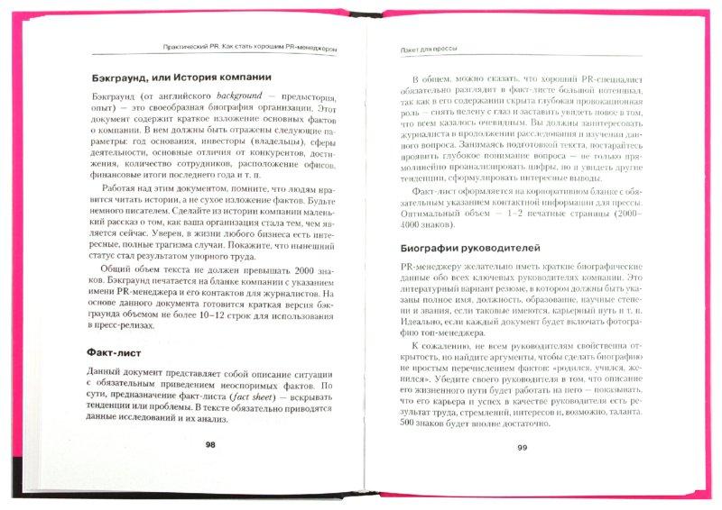 Иллюстрация 1 из 11 для Практический PR. Как стать хорошим PR-менеджером. Версия 3.0 - Андрей Мамонтов | Лабиринт - книги. Источник: Лабиринт