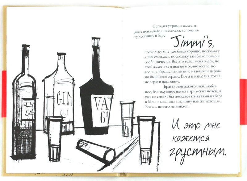 Иллюстрация 1 из 9 для Toxique. Отрава - Франсуаза Саган | Лабиринт - книги. Источник: Лабиринт