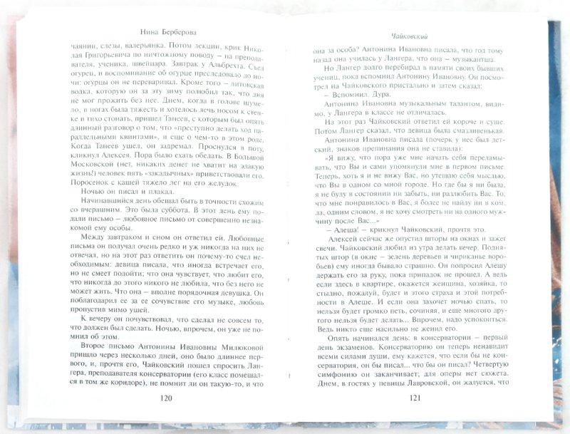 Иллюстрация 1 из 8 для История одинокой жизни: Чайковский. Бородин - Нина Берберова | Лабиринт - книги. Источник: Лабиринт