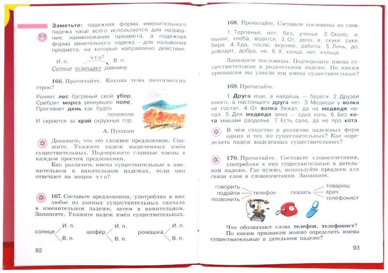 По русскому канакина языку книга гдз горецкий 1 и класс