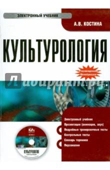 Культурология (CDpc)