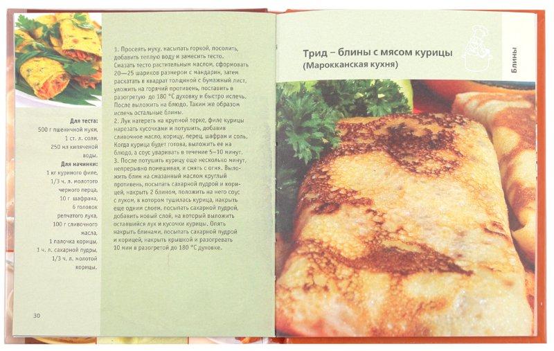 Иллюстрация 1 из 17 для Блины, куличи, булочки - Е. Новикова | Лабиринт - книги. Источник: Лабиринт