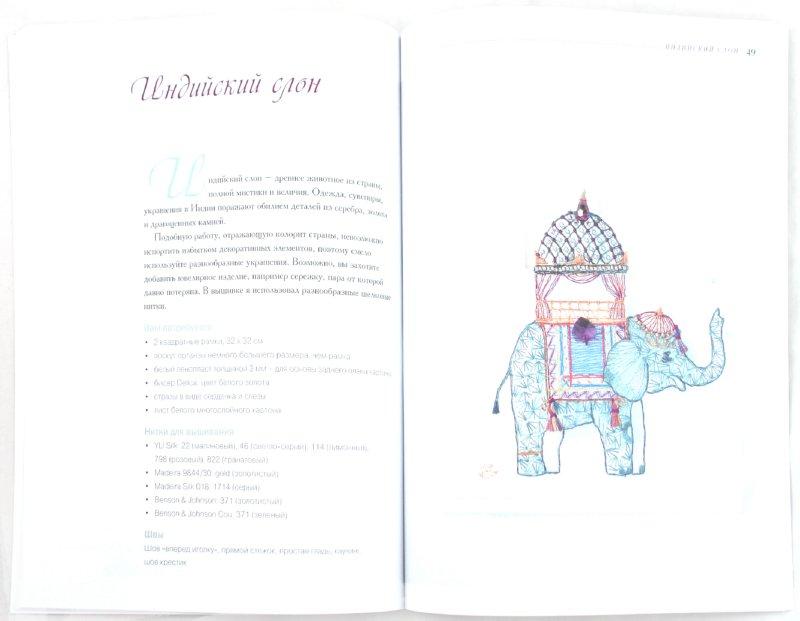 Иллюстрация 1 из 26 для Мотивы вышивки по органзе - Гарри Кларк | Лабиринт - книги. Источник: Лабиринт