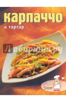 Карпаччо&тартар