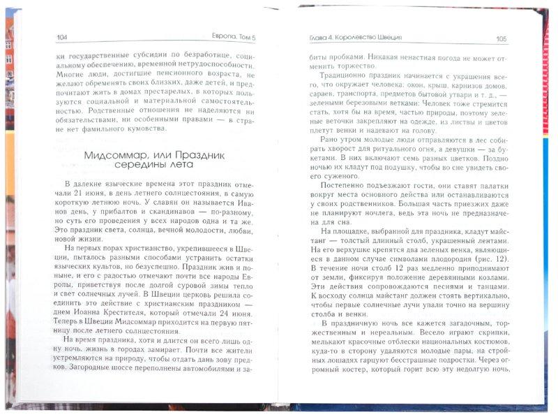 Иллюстрация 1 из 21 для Европа. Том 5 - Светлана Филатова | Лабиринт - книги. Источник: Лабиринт