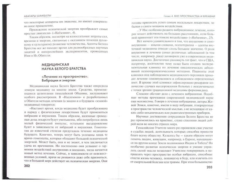 Иллюстрация 1 из 38 для Аватары Шамбалы: история, факты, пророчества - Марианис, Ковалева | Лабиринт - книги. Источник: Лабиринт