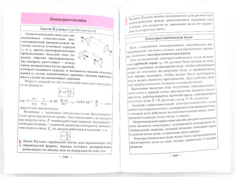 Иллюстрация 1 из 6 для Физика в таблицах   Лабиринт - книги. Источник: Лабиринт