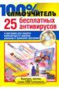 Горин Михаил Анатольевич 25 бесплатных антивирусов и программ для защиты компьютера от вирусов, шпионов... (+CD)