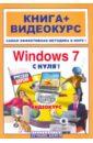 Windows 7 с нуля! Русская версия (+СD)