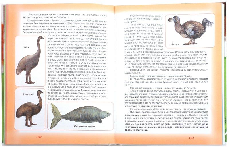 Иллюстрация 1 из 21 для Занимательное природоведение для младших школьников - Ольга Лагутенко | Лабиринт - книги. Источник: Лабиринт