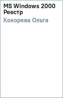 MS Windows 2000 Реестр