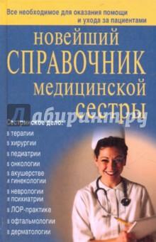 Новейший справочник медсестрыСестринское дело<br>В книге подробно описаны основы сестринского дела, практические навыки, необходимые среднему медицинскому персоналу для оказания стационарной и поликлинической медицинской помощи и ухода за пациентами.<br>Книга рекомендована учащимся медицинских колледжей, среднему медицинскому персоналу лечебно-профилактических учреждений, слушателям курсов повышения квалификации по программе Сестринское дело.<br>