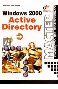 Windows 2000 Active DirectoryПрограммирование<br>Книга ориентирована на квалифицированных администраторов, работающих с доменами Windows 2000, и не потеряет своей актуальности при появлении следующей версии системы - Windows.NET Server (Whistler).Рассматриваются базовые концепции и установка службы каталогов Active Directory, описываются основные вопросы администрирования и системные утилиты (в том числе из пакета Windows 2000 Resource Kit), необходимые для обнаружения и устранения неисправностей в Active Directory. Также даны основы API-интерфейса Active Directory Services Interfaces (ADSI) и приводятся примеры сценариев, которые системные администраторы могут широко использовать в повседневной работе.<br>