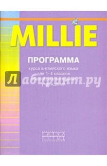 """Программа курса английского языка к УМК """"Millie"""" для 1-4класса общеобразовательных учреждений"""