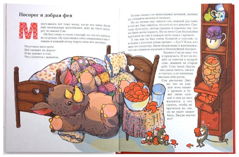 Иллюстрация 1 из 55 для Сказки про тигрёнка Бинки, поросёнка Икара, дракончика Эндрью и других - Дональд Биссет | Лабиринт - книги. Источник: Лабиринт