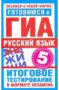 Готовимся к ГИА. Русский язык.  ...