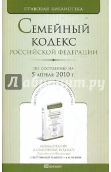Семейный кодекс РФ по состоянию на 05.04.10