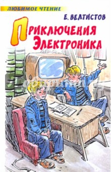 Велтистов Евгений Серафимович Приключения Электроника