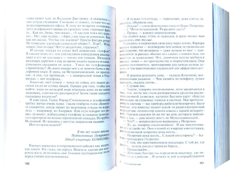 Иллюстрация 1 из 5 для Пока ангелы спят - Литвинова, Литвинов | Лабиринт - книги. Источник: Лабиринт