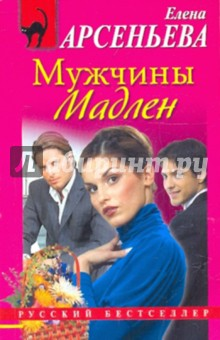 Арсеньева Елена Мужчины Мадлен
