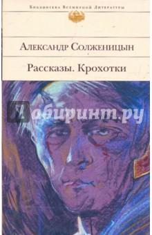 Солженицын Александр Исаевич Рассказы. Крохотки