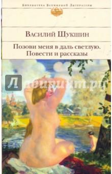Шукшин Василий Макарович Позови меня в даль светлую: повести и рассказы