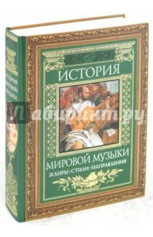 Минакова А., Минаков С. История мировой музыки: Жанры. Стили. Направления