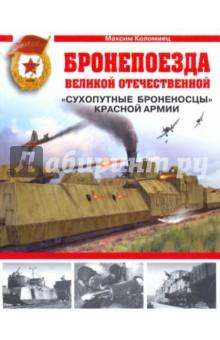 Коломиец Максим Викторович Бронепоезда Великой Отечественной