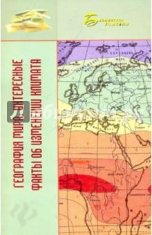 География мира: интересные факты об изменении климата