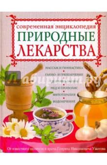 Ужегов Генрих Николаевич Природные лекарства. Современная энциклопедия