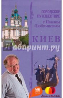 Аптулаева Татьяна Гавриловна Киев