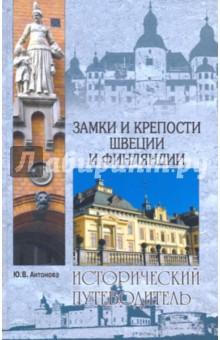 Антонова Юлия Викторовна Замки и крепости Швеции и Финляндии