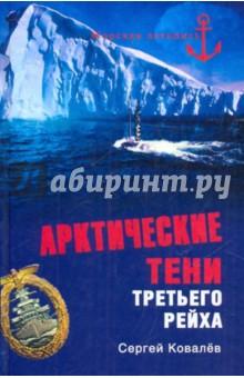 Ковалев Сергей Алексеевич Арктические тени Третьего рейха
