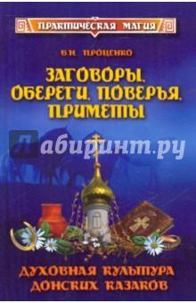 Проценко Борис Николаевич Заговоры, обереги, поверья, приметы: духовная культура донских казаков