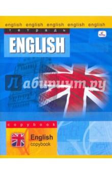 """Тетрадь 48 листов. клетка.  """"Английский язык"""" (ТТ4807)"""