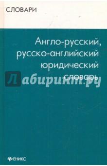 Радовель Валентина Александровна Англо-русский, русско-английский юридический словарь