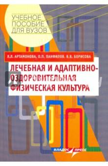 Лечебная и адаптивно-оздоровительная физическая культура: учебное пособие для студентов вузов